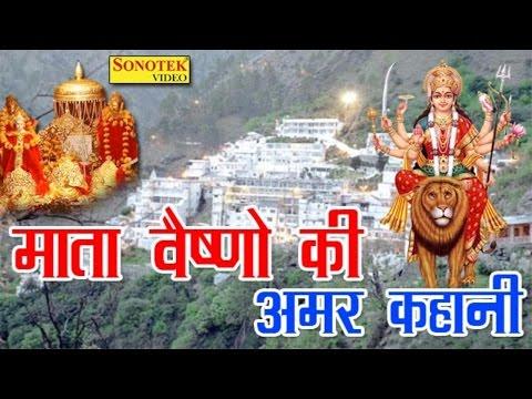 माता वैष्णो देवी की अमर कहानी    Mata Vaishno Devi Ki Amar Kahani    Kuldeep Vats    Bhakti Movie