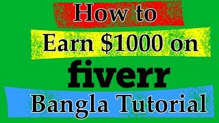 Earn Money ($1000) from Fiverr Bangla Tutorial | 2017| Updated |