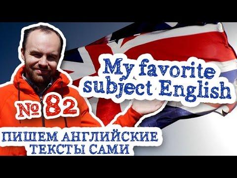 Как будет по английски мой любимый предмет
