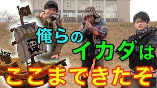 手作りイカダで川下り!シーズン3【Part1】