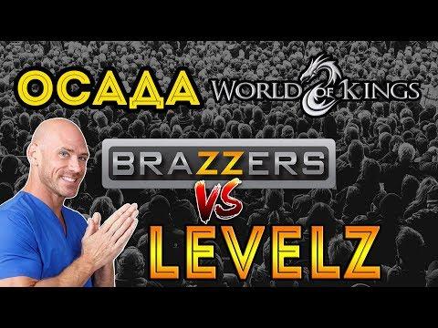 [World Of Kings] Осада Brazzers VS Levelz