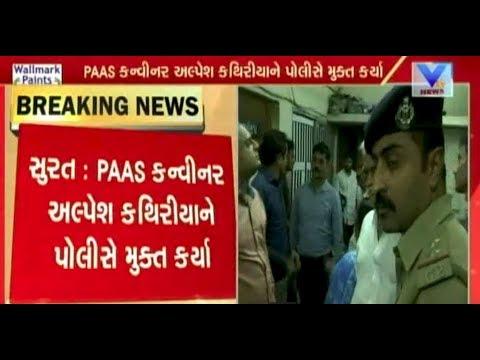PAAS Convener Alpesh Kathiriya was released by police in Surat  | Vtv News