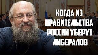 Анатолий Вассерман   Когда из правительства России уберут либералов