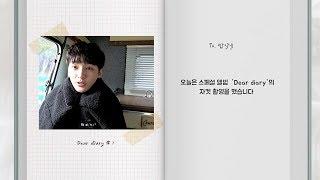 [윤쿠쿠캠-CLIP] Ep.10 Dear diary #1 밥알에게 처음쓰는 영상편지