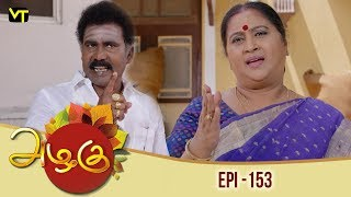 Azhagu - Tamil Serial | அழகு | Episode 153 | Sun TV Serials | 22 May 2018 | Revathy | Vision Time