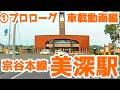 宗谷本線W54美深駅①プロローグ車載動画編