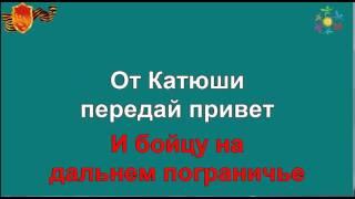 караоке песня катюша