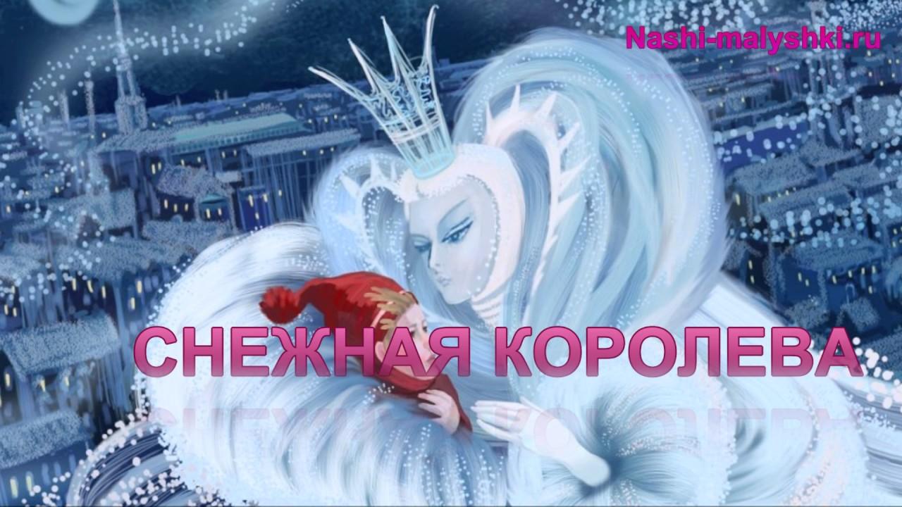 otlichniy-kunilingus-snezhnaya-koroleva-slushat-onlayn-foto-eroticheskie-roliki-interneta