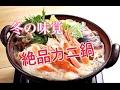 冬の味覚 絶品カニ鍋 の動画、YouTube動画。