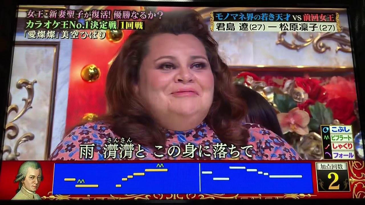 遼 ひばり 君島 美空