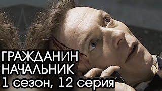 ГРАЖДАНИН НАЧАЛЬНИК: 1 сезон, 12 серия [Сериал Гражданин Начальник]