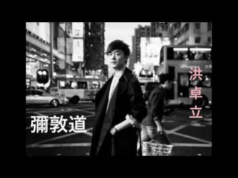 洪卓立彌敦道(粤)