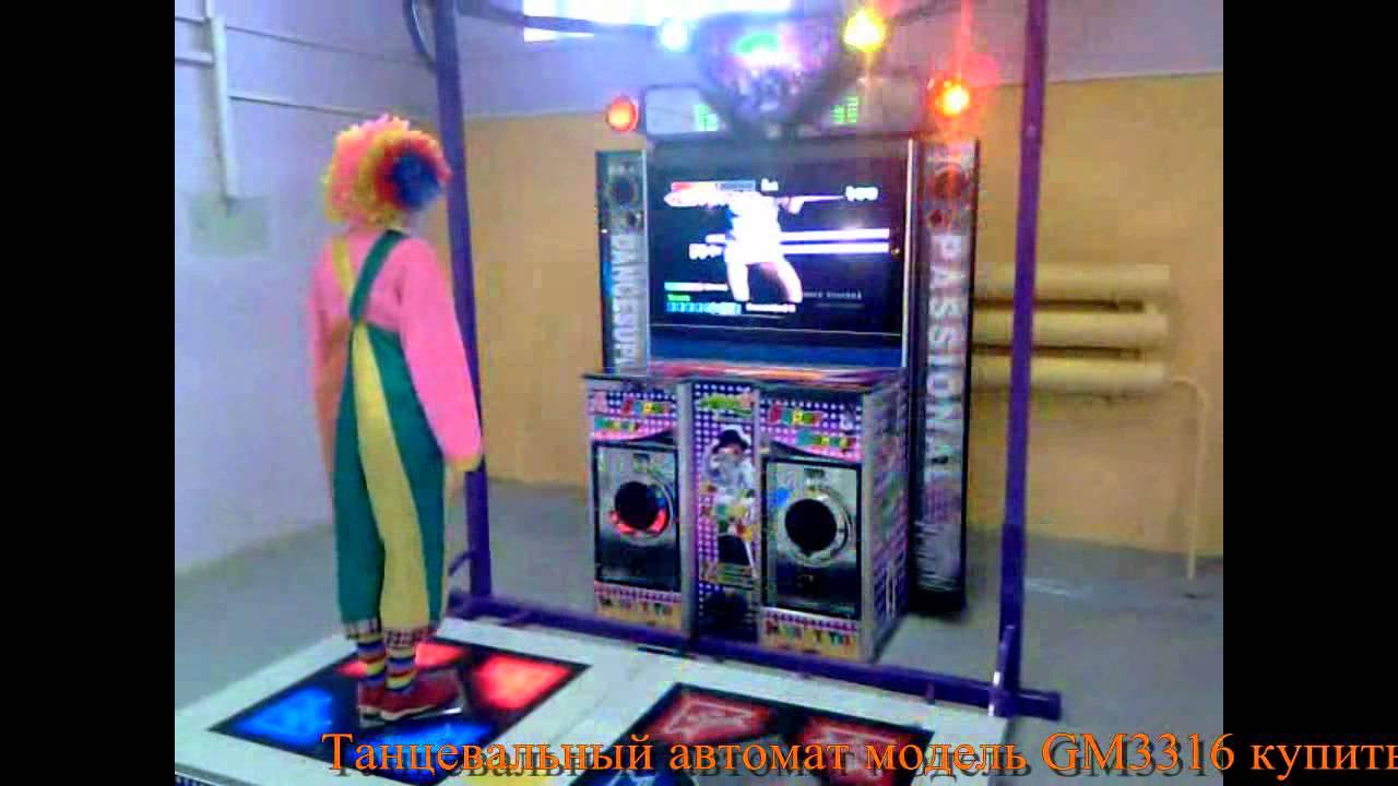 Игровые автоматы танцевальные купить голден интерстар официальный сайт s100