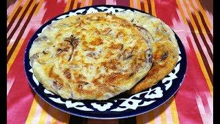 Катлама/Катлама с луком/Piyozli qatlama /