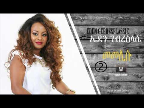 Eden Gebreselassie  Memelisu  New Ethiopian Music 2017