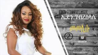 Eden Gebreselassie - Memelisu - New Ethiopian Music 2017