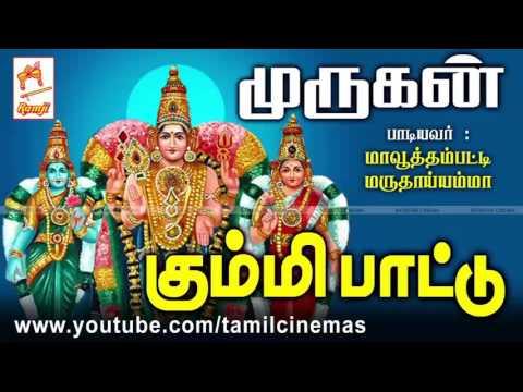 Murugan Kummi Paadal |முருகன் கும்மி பாடல்