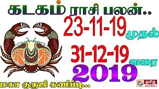 October To December கடக ராசி  Kadaga Rasi Palangal 2019  Kadaga Rasi Palan  12 Rasi Palangal