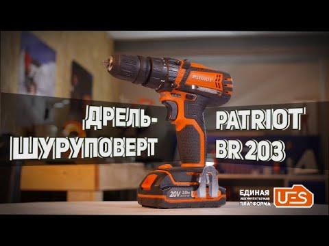 PATRIOT BR 203UES