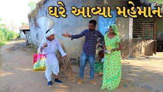 ઘરે આવ્યા પારકા મહેમાન  || Desi Comedy Video | Wild Boys Returns
