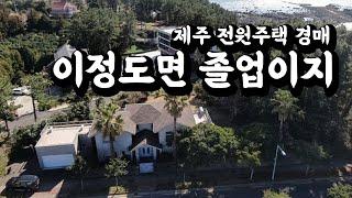 제주 서귀포 바닷가(칼호텔 인근) 전원주택 경매