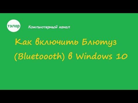 Как включить Блютуз (Bluetooth) в Windows 10