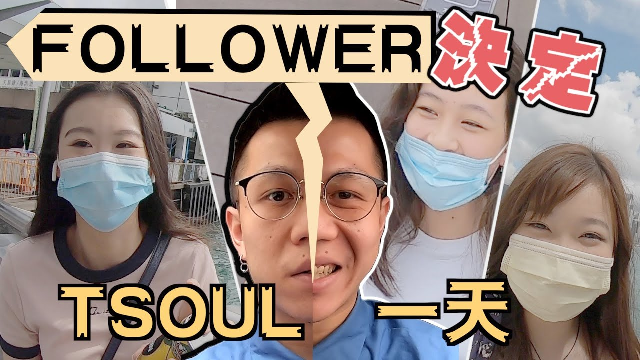 Followers決定Tsoul嘅一日!周街大嗌請人飲咖啡?!