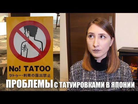 Проблемы в Японии если у вас есть татуировка