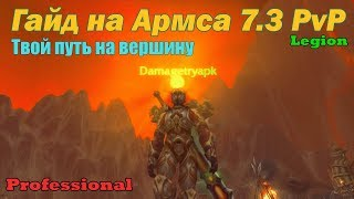 Pro PvP гайд на Армс Вара 7.3 (legion) by Damagetryapk