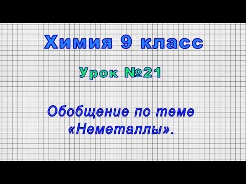 Химия 9 класс (Урок№21 - Обобщение по теме «Неметаллы».)