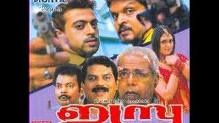 Isra 2005: Full Malayalam Movie