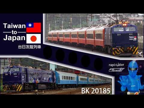 台灣鐵路局 台日友誼號 E212 5581次 連假加班復興號