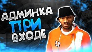 Как получить админку при входе на сервер??? | GTA:Криминальная Россия КРМП/CR:MP