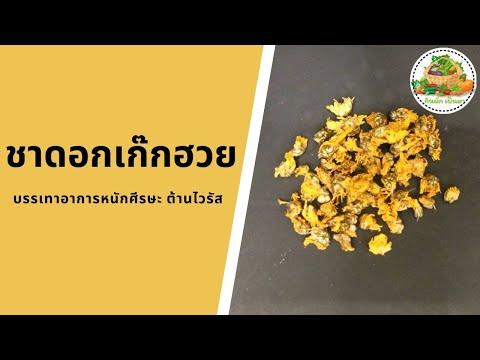 ประโยชน์ของชาดอกเก๊กฮวย | Chrysanthemum Tea |  กินผักเป็นยา