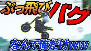 【PUBG MOBILE】バイクに乗った瞬間吹っ飛ばされるバグがマジで酷すぎる...。【PUBGモバイル】【ぽんすけ】
