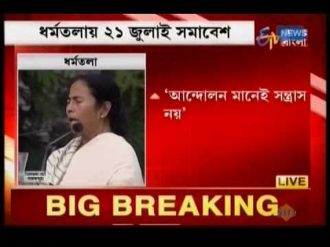Mamata Banerjee speaks at 21she July rally 2016