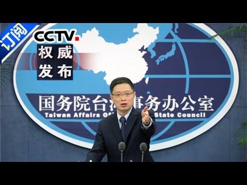 《权威发布》 20160413 国务院台湾事务办公室举行发布会