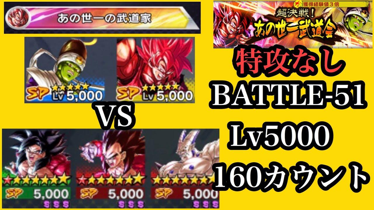 ドラゴンボールレジェンズ【超決戦!あの世一武道会】BATTLE-51 Lv5000 160カウント以内