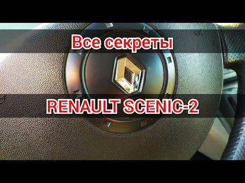 ВСЕ секреты Renault Scenic-2
