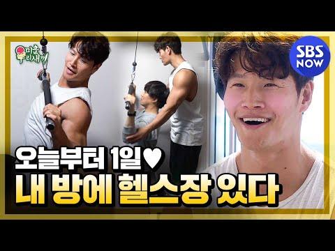[미운 우리 새끼] 김종국의 새 여자친구 공개! 성은 홈이고 이름은 짐 '홈짐♥' / 'My Little Old Boy' | SBS NOW