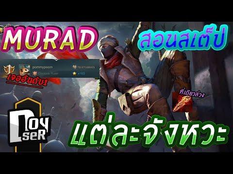 ROV:Murad สอนสเต็ปมูราดแต่ละจังหวะอย่างละเอียด (ตาขึ้นTop50) #Murad