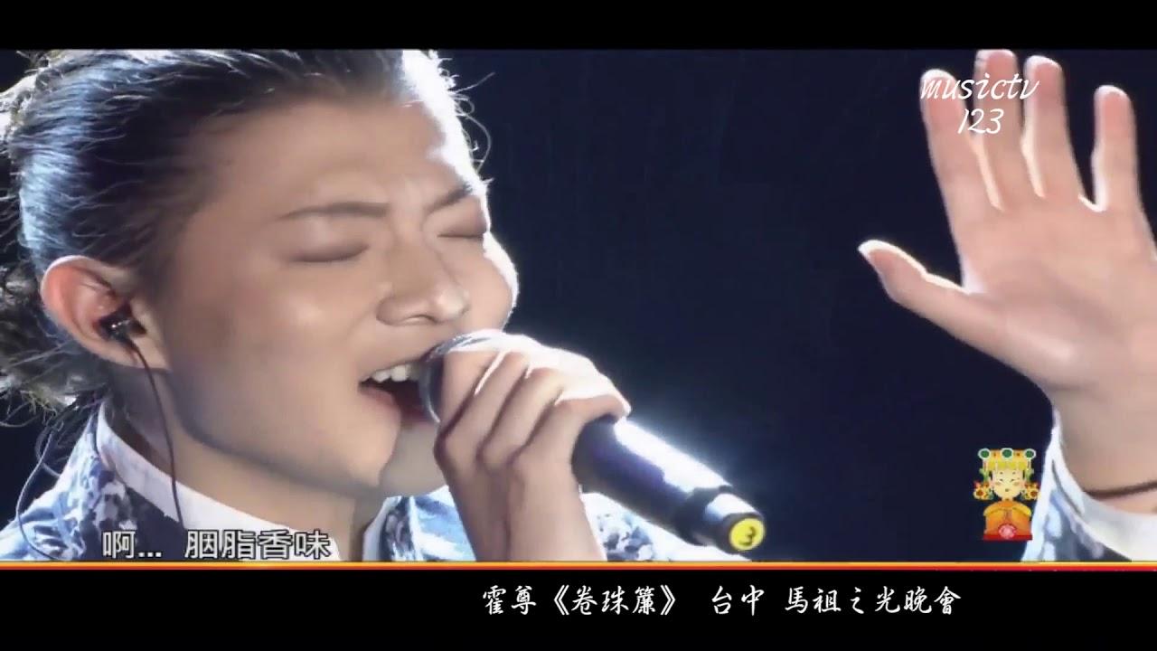 霍尊《卷珠簾》2014 臺中媽祖之光晚會 musictv 123 - YouTube