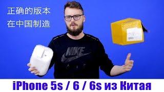 Распаковка iPhone 5s, 6, 6s из Китая. Ali головного мозга #2