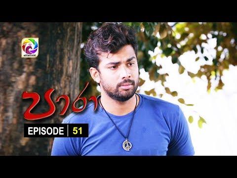 Paara Episode 51  || පාරා    . . . | සතියේ දිනවල රාත්රී 9.30 ට . . .