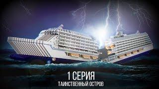 Таинственный Остров - Майнкрафт сериал | 1 серия