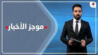 موجز الاخبار | 27 - 02 - 2021 | تقديم هشام الزيادي | يمن شباب