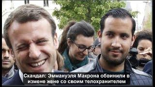 Скандал: Эммануэля Макрона обвинили в измене жене с охранником. №709