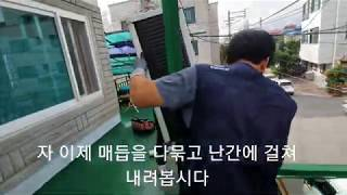 원주 18평 스탠드 실외기 스파이더 철거