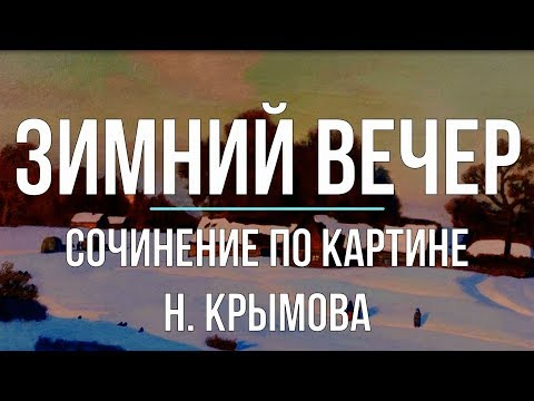 Сочинение по картине «Зимний вечер» Н. Крымова