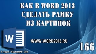 Как в Word 2013 сделать рамку из картинок